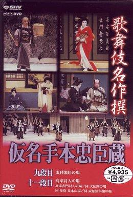 【中古】その他DVD 歌舞伎/歌舞伎名作撰 蝦名手本忠臣蔵 九段目・大詰