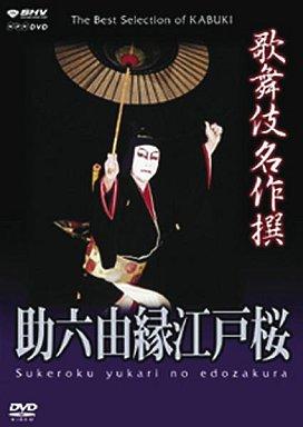 【中古】その他DVD 歌舞伎/歌舞伎名作撰 助録由縁江戸桜