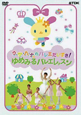 【中古】その他DVD ウサハナのバレエだいすき!?ゆめみるバレエレッスン