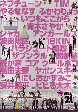 【中古】その他DVD お笑い/WEL-21?大集合!21組ネタスペシャル?
