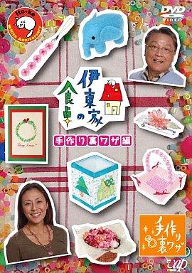 【中古】その他DVD 趣味/伊東家の食卓(2) 手作り編