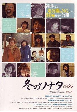 【中古】その他DVD 冬のソナタ NG 韓国でさえ未公開のNGシーンを衝撃公開