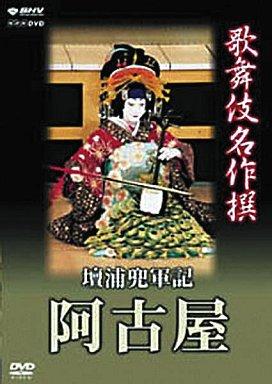 【中古】その他DVD 歌舞伎名作撰 壇浦兜軍記 阿古屋
