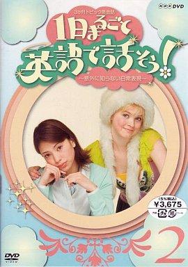 【中古】その他DVD 3か月トピック英会話 1日まるごと英語で話そう!(2)