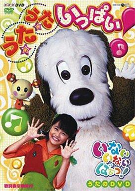 【中古】その他DVD いないいないばあっ!うたのDVD うた☆うた☆いっぱい!