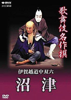 【中古】その他DVD 歌舞伎/歌舞伎名作撰 伊賀越道中双六-沼津-