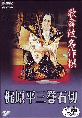 【中古】その他DVD 歌舞伎/歌舞伎名作撰 梶原平三誉石切-石切梶原-