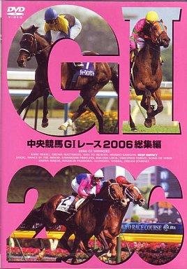 【中古】その他DVD 中央競馬GⅠレース 2006総集編
