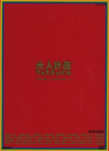 【中古】その他DVD 大人計画フェスティバル-今日は珍しく!昨日より珍しく!