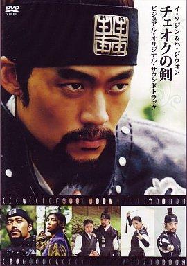 【中古】その他DVD イ・ソジン&ハ・ジウォン「チェオクの剣」サウンドトラックDVD