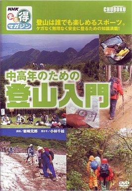 【中古】その他DVD まる得マガジン 中高年のための登山入門