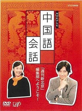 【中古】その他DVD 教養/NHK外国語講座 中国語会話(2枚組)