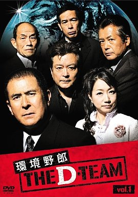 【中古】その他DVD 趣味/環境野郎 THE D-TEAM(1)