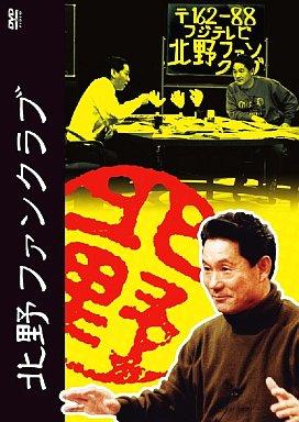 【中古】その他DVD 北野ファンクラブ DVD-BOX<3枚組>