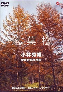 【中古】その他DVD 東京レディース・シンガーズ/落葉松  小松秀雄作品集