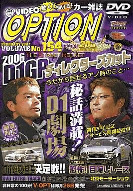 【中古】その他DVD  VIDEO OPTION VOL.154 D1GP ディレクターズカット