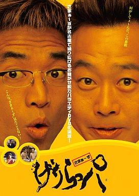【中古】その他DVD さまぁ?ず/げりらっパ
