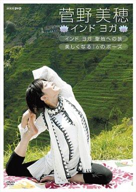 【中古】その他DVD 菅野美穂/インドヨガ  聖地への旅  美しくなる16のポーズ