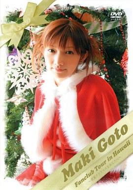 【中古】その他DVD 後藤真希 ファンクラブツアー in ハワイ -常夏クリスマスをあなたへ-