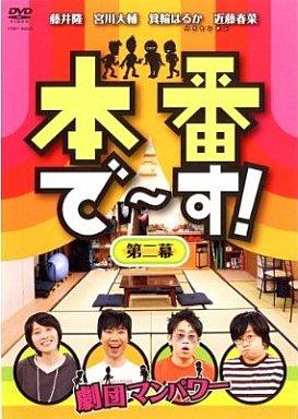 【中古】その他DVD 本番で?す!第二幕