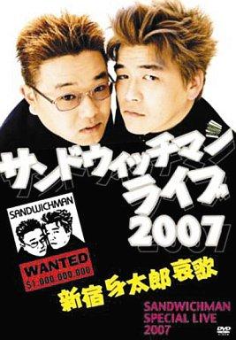 【中古】その他DVD サンドウィッチマン/サンドウィッチマンライブ2007  新宿与太郎哀歌