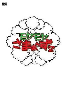【中古】その他DVD さまぁ?ず / モヤモヤさまぁ?ず2 DVD-BOX Vol.2 & Vol.3