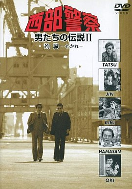 【中古】その他DVD 西部警察 -男たちの伝説II- 殉職 わかれ