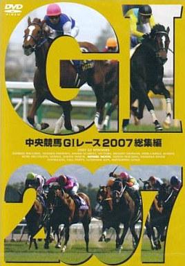 【中古】その他DVD 中央競馬G1レース2007 総集編
