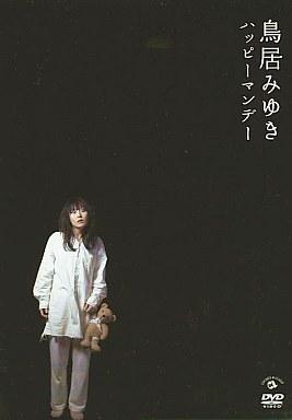 【中古】その他DVD 鳥居みゆき/ハッピーマンデー