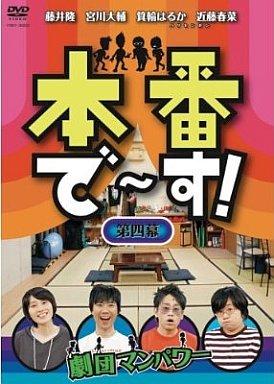【中古】その他DVD 本番で?す! 第四幕