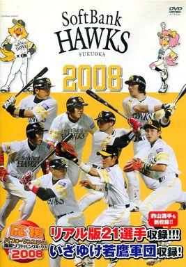【中古】その他DVD 2008 福岡ソフトバンクホークス 応援パフォーマンスDVD