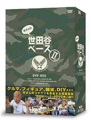 【中古】その他DVD 所さんの世田谷ベースII DVD-BOX