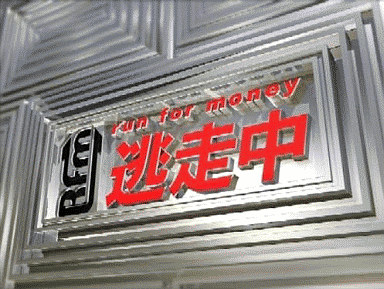 【中古】その他DVD 逃走中 3 ?run for money?