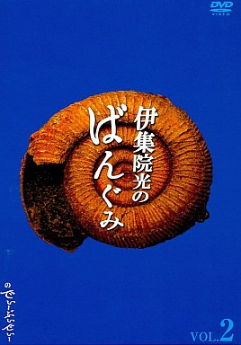 【中古】その他DVD 伊集院光のばんぐみのでぃーぶいでぃー vol.2