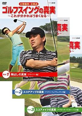 【中古】その他DVD ゴルフスイングの真実?これが分かればうまくなる? DVDセット