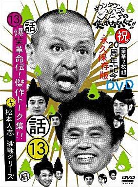 【中古】その他DVD ダウンタウンのガキの使いやあらへんで!! 祝20周年記念DVD (13)(話)爆笑革命伝!傑作トーク集!!+松本人史