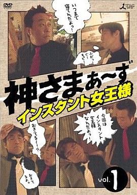 【中古】その他DVD さまぁ?ず / 神さまぁ?ず Vol.1