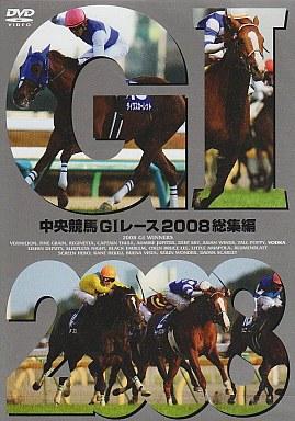【中古】その他DVD 中央競馬G1レース2008総集編