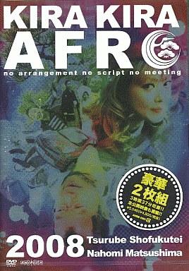 【中古】その他DVD きらきらアフロ 2008