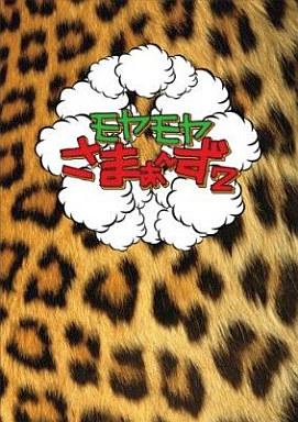 【中古】その他DVD さまぁ?ず / モヤモヤさまぁ?ず2 DVD-BOX Vol.4 & Vol.5 [初回版]