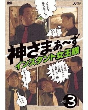 【中古】その他DVD さまぁ?ず / 神さまぁ?ず Vol.3