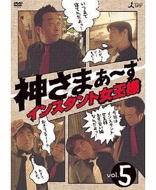 【中古】その他DVD 神さまぁ?ず Vol.5 インスタント女王様