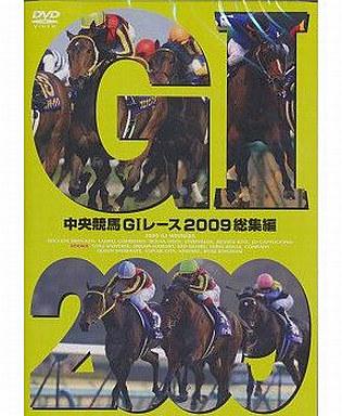 【中古】その他DVD 中央競馬GIレース 2009総集編