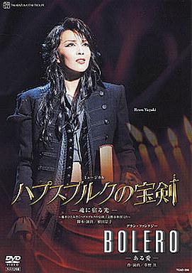 【中古】その他DVD 宝塚歌劇 星組公演 ハプスブルクの宝剣-魂に宿る光-/BOLERO -ある愛-