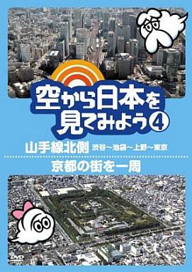 空から日本を見てみよう(4) 山手線北側・渋谷~池袋~上野~東京 / 京都の街を一周