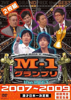 【中古】その他DVD M-1 グランプリ the BEST 2007?2009[初回限定盤]
