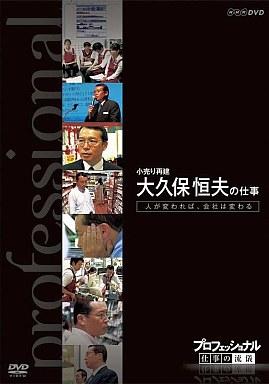 【中古】その他DVD プロフェッショナル仕事の流儀 小売り再建 大久保恒夫の仕事