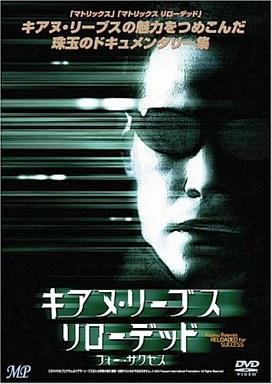 【中古】その他DVD キアヌ・リーブス リローデッド フォー・サクセス