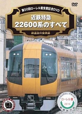 近鉄特急22600系の全て 第50回ローレル賞受賞記念
