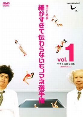 【中古】その他DVD とんねるずのみなさんのおかげでした 博士と助手「細かすぎて伝わらないモノマネ選手権」Vol.1「リカコと過ごした夏」(第1回?第5回大会収録)